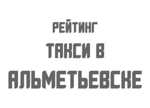 Рейтинг такси в Альметьевске