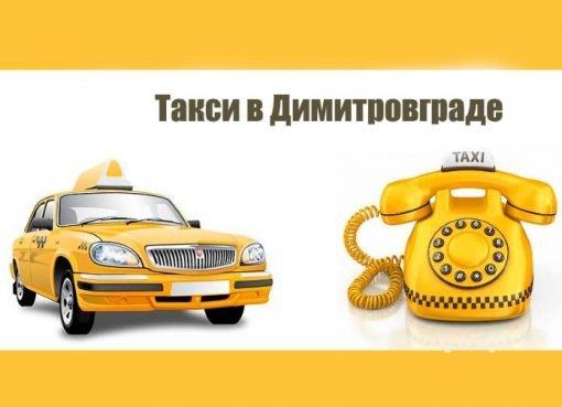 Рейтинг и стоимость такси в Димитровграде
