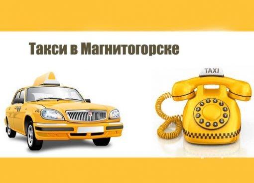 Рейтинг и стоимость такси в Магнитогорске