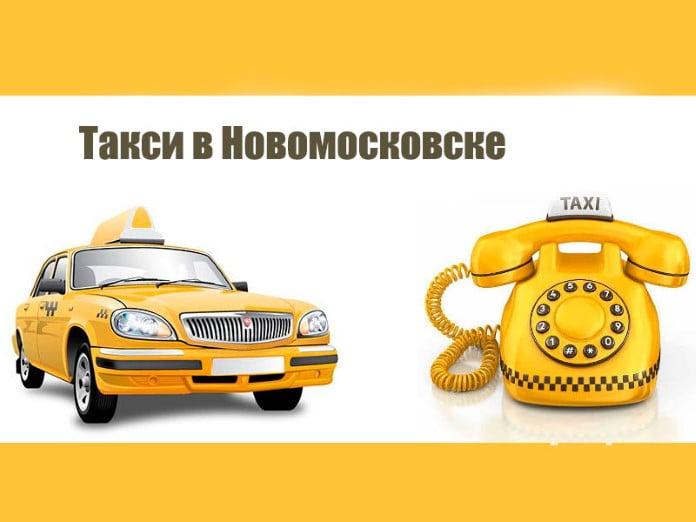Рейтинг и стоимость такси в Новомосковске (Тульской области)