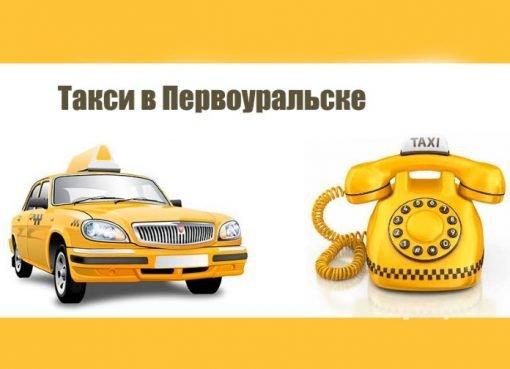 Рейтинг и стоимость такси в Первоуральске