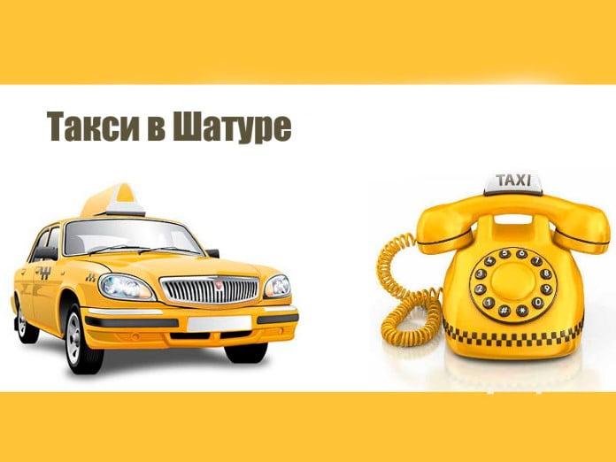 Рейтинг и стоимость такси в Шатуре