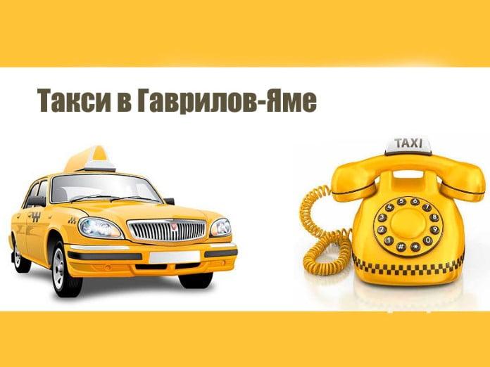 Рейтинг и стоимость такси в Гаврилов-Яме