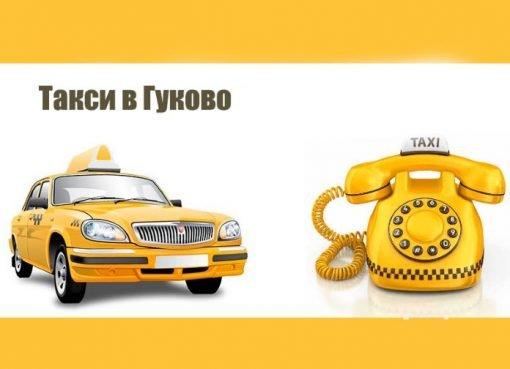 Рейтинг и стоимость такси в Гуково