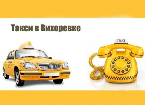 Рейтинг и стоимость такси в Вихоревке