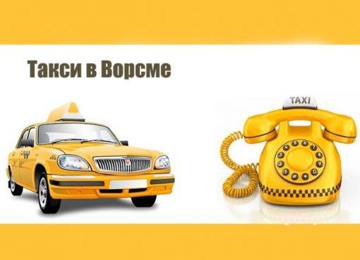Рейтинг и стоимость такси в Ворсме
