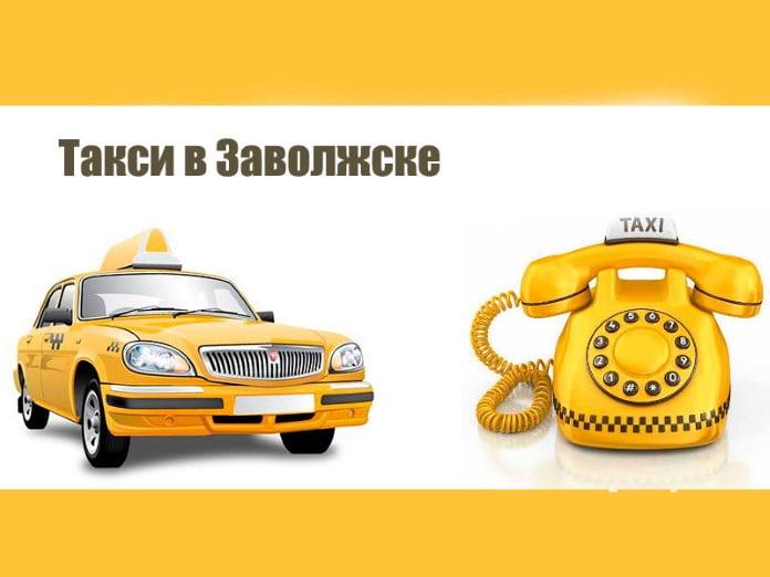 Рейтинг и стоимость такси в Заволжске