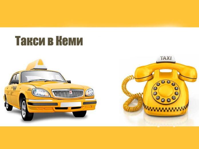 Рейтинг и стоимость такси в Кеми