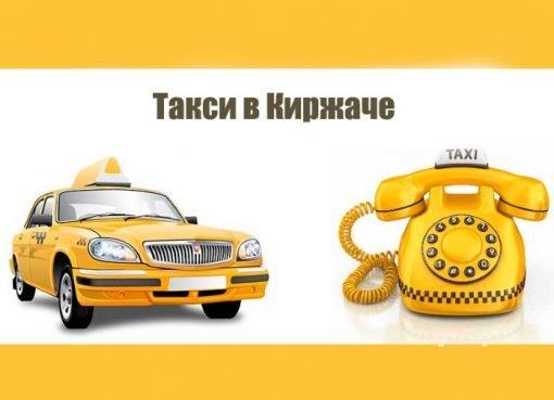Рейтинг и стоимость такси в Киржаче