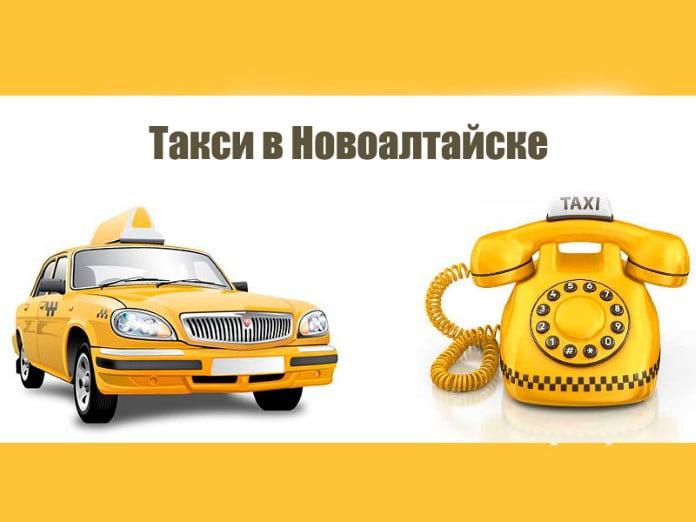 Рейтинг такси в Новоалтайске