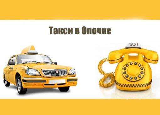 Рейтинг такси в Опочке