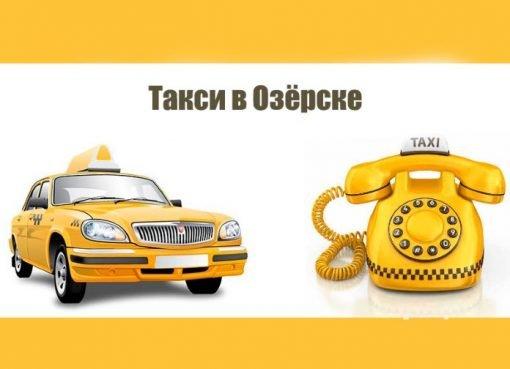 Рейтинг такси в Озёрске
