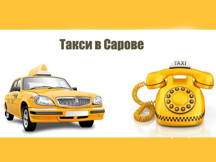 Рейтинг и стоимость такси в Сарове
